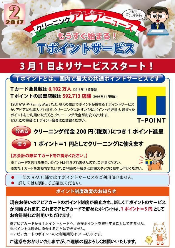 アピアニュース2月号_WEB用