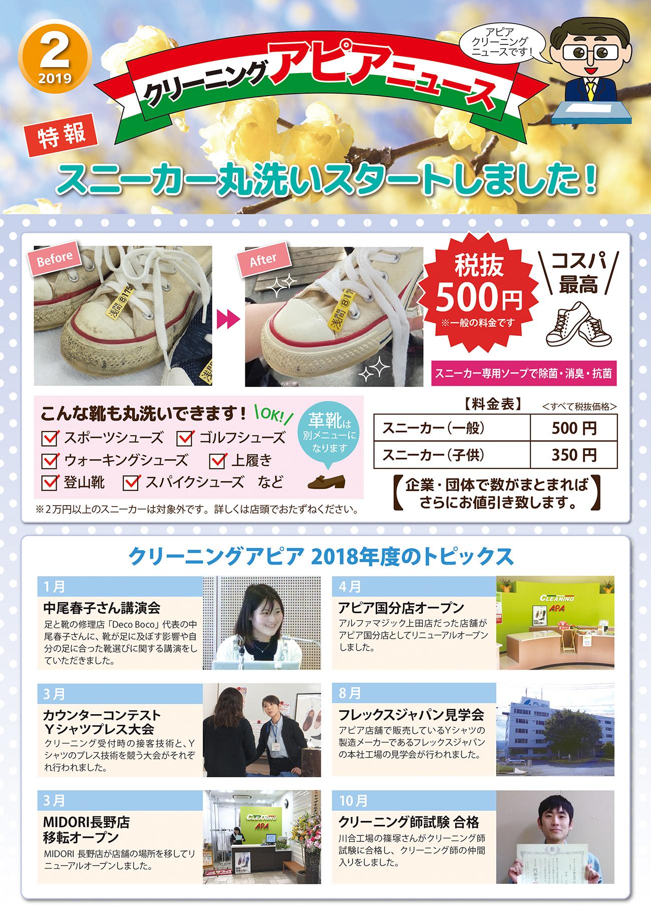 アピアニュース2018_6月号
