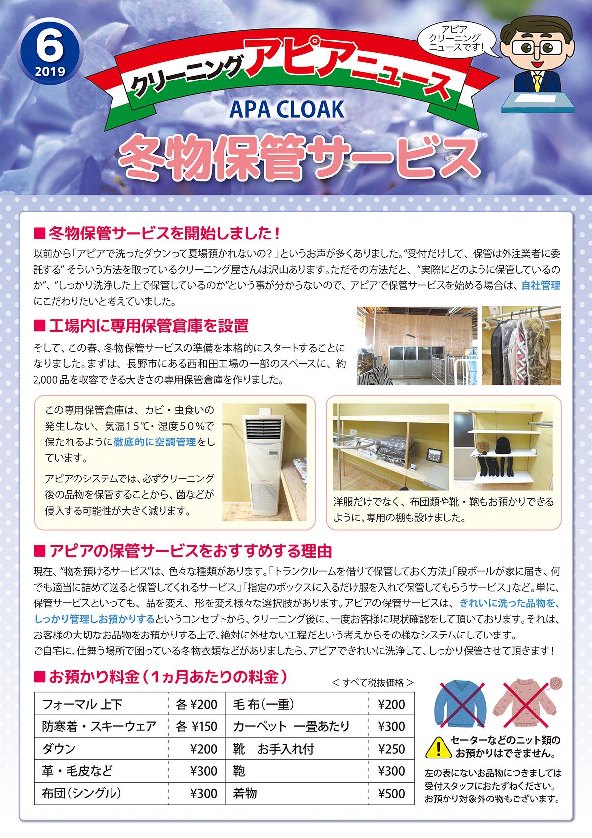 アピアニュース2019_3月号