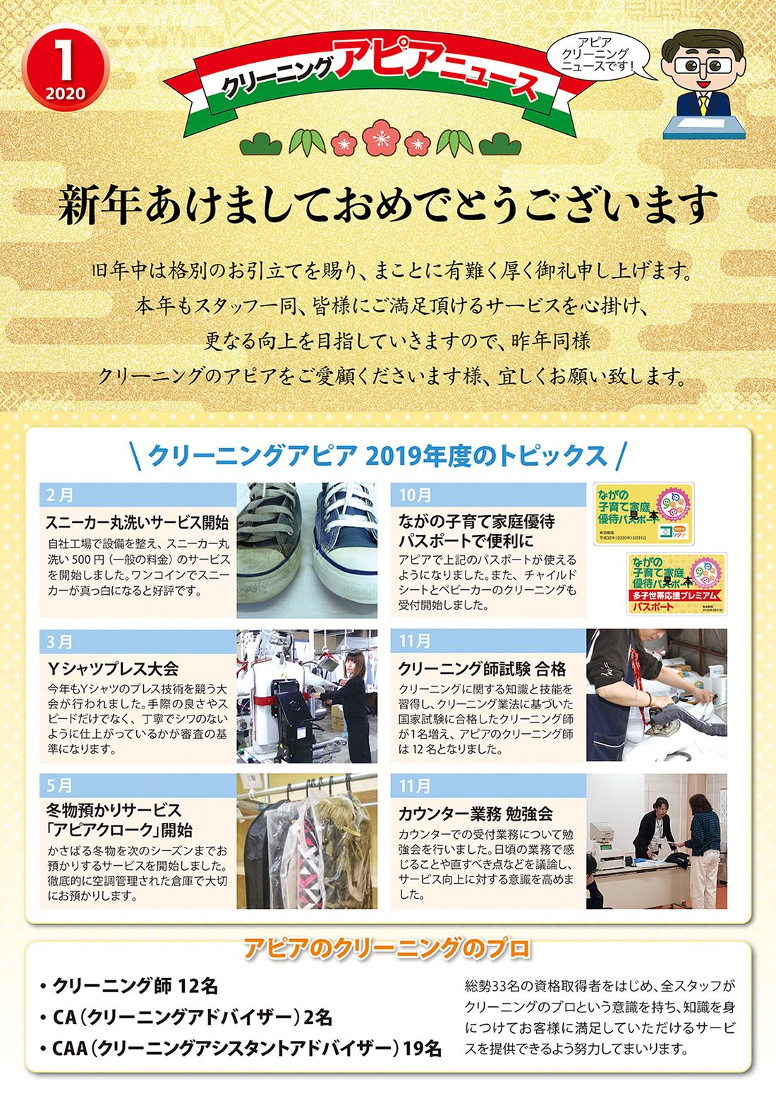アピアニュース2020_1月号