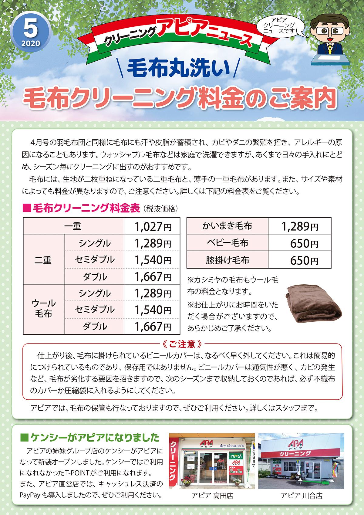 アピアニュース2020_5月号