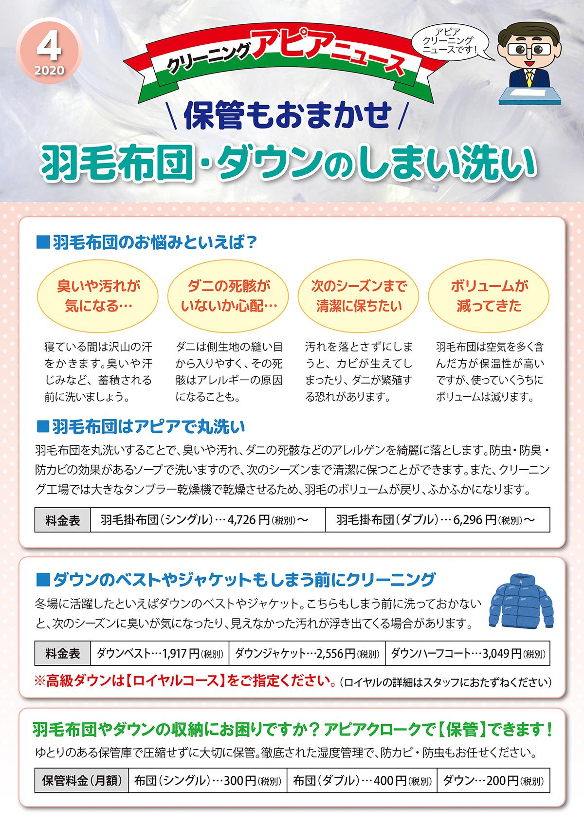 アピアニュース2020_4月号