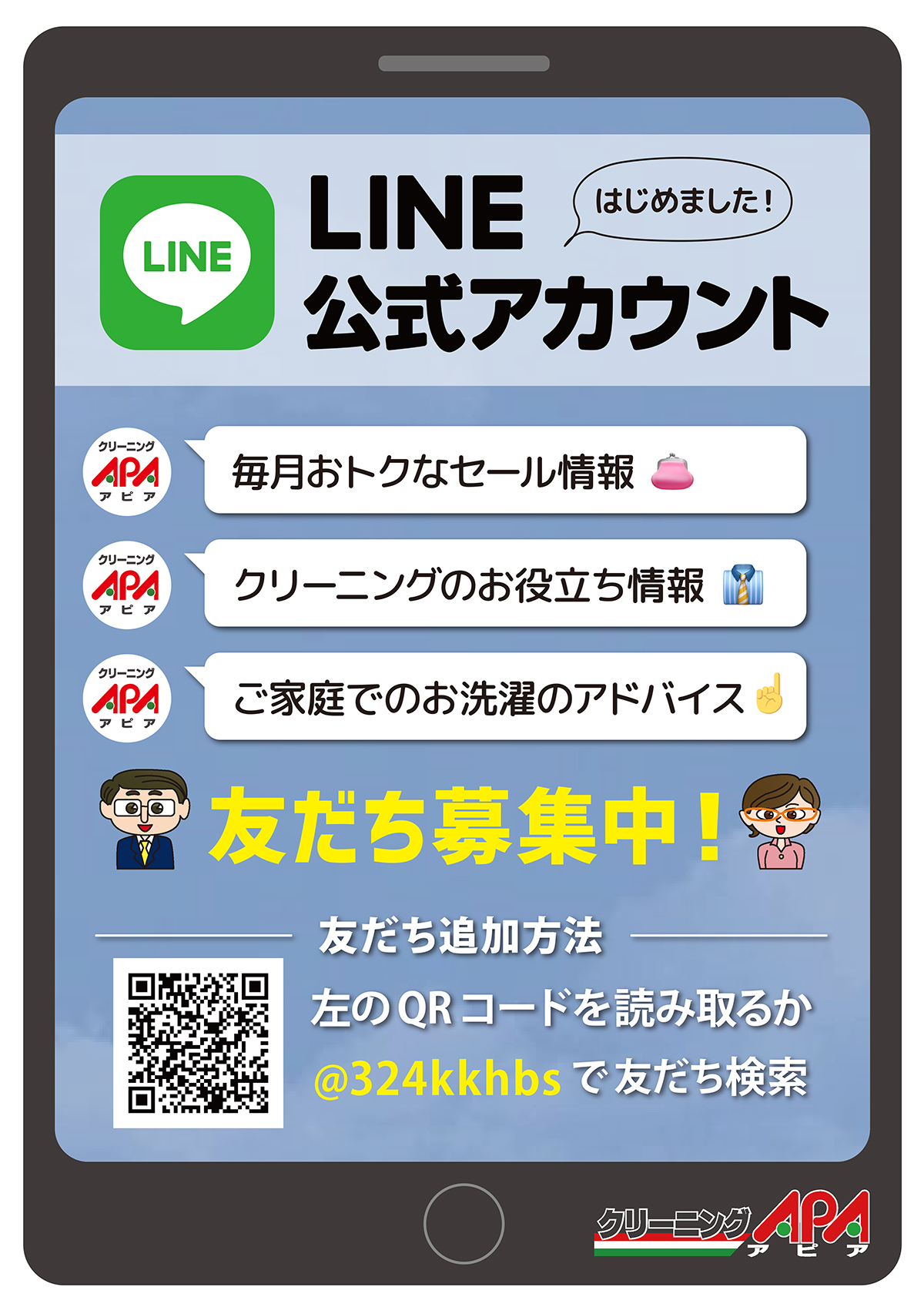 LINE公式告知ポスターC