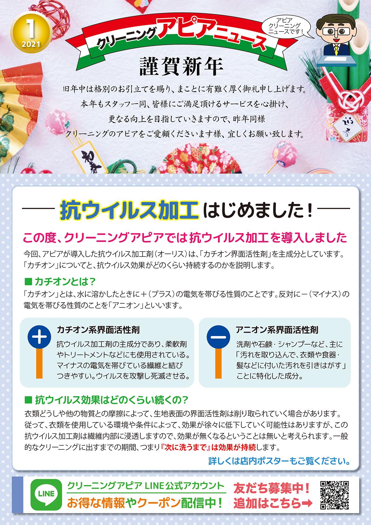 アピアニュース2021_1月号B