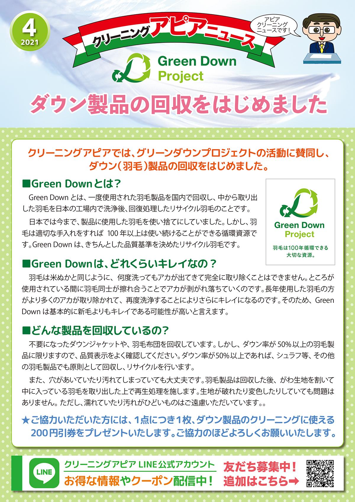 アピアニュース2021_4月号