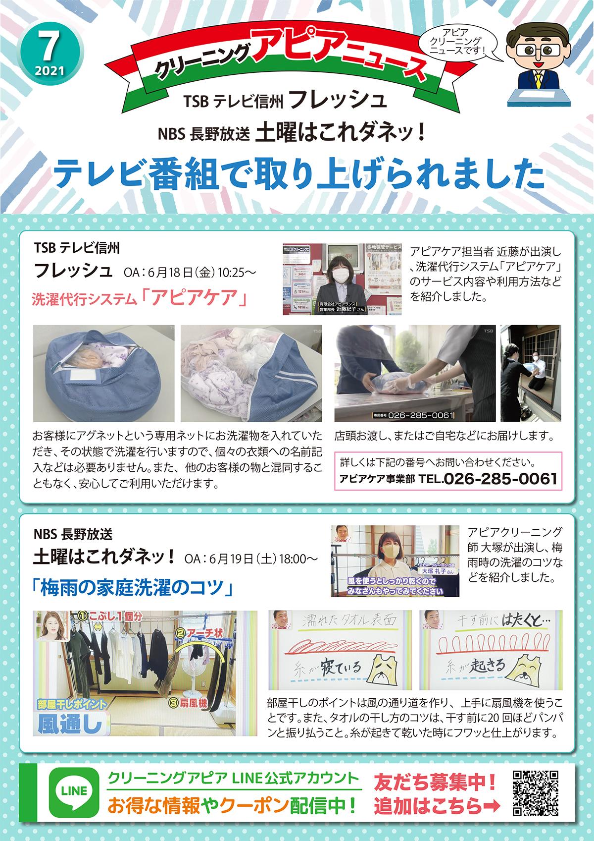 アピアニュース2021_7月号