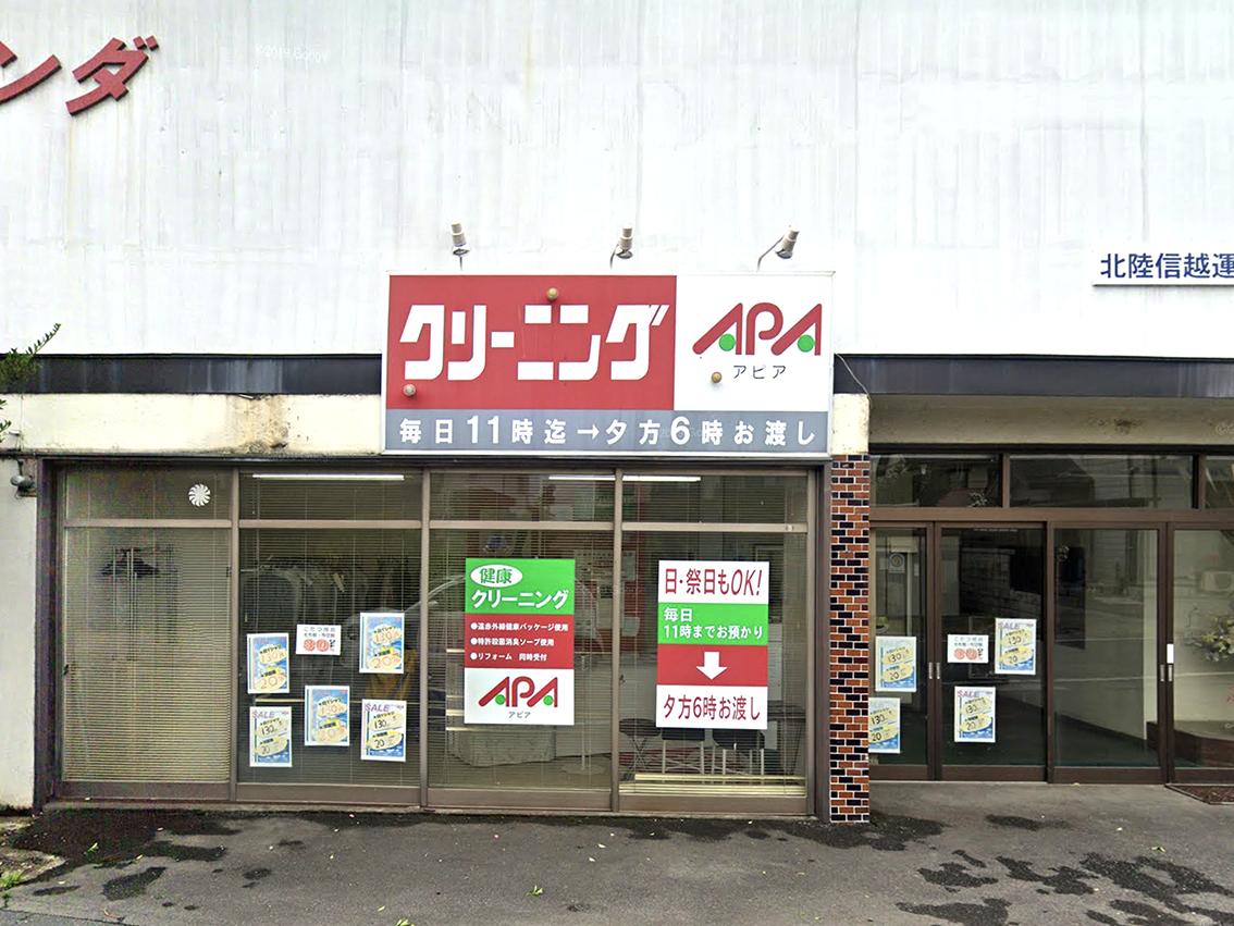 クリーニングアピア 朝陽店