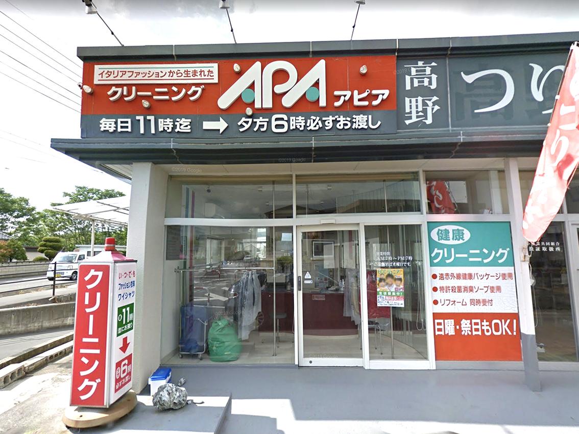 クリーニングアピア 塩川店
