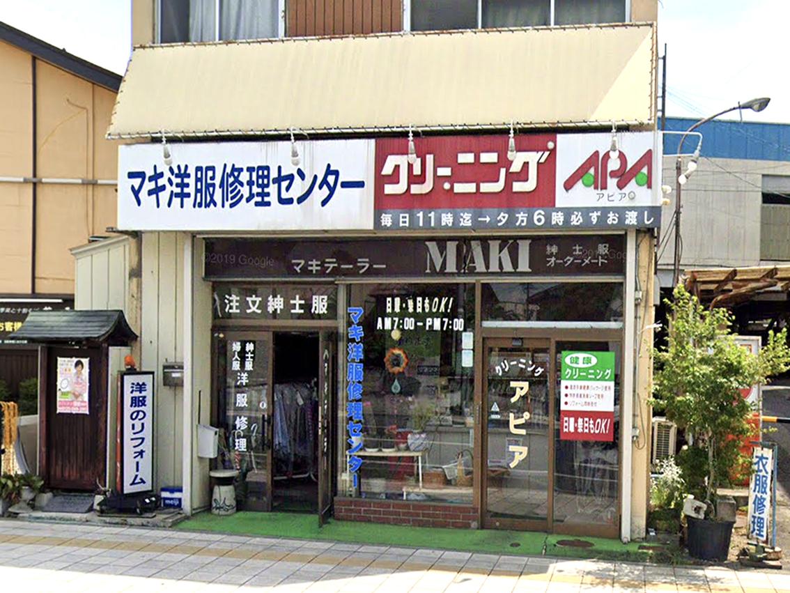 クリーニングアピア 須坂中央店