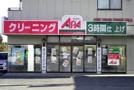 クリーニングアピア 上田吉田店