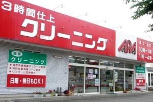 クリーニングアピア 稲田店
