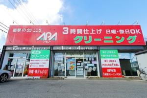 クリーニングアピア 西和田店