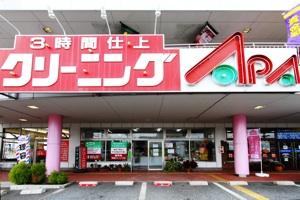 クリーニングアピア 佐久平店