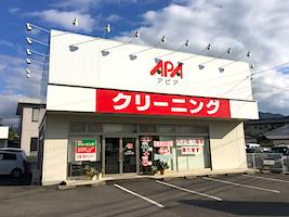 クリーニングアピア 須坂南店