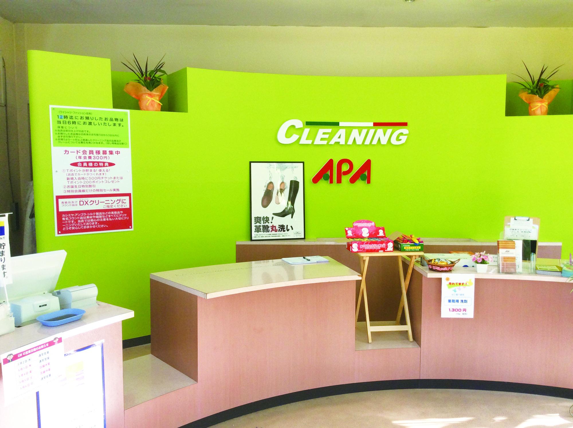 クリーニングアピア 国分店